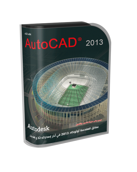 autocad 2013  full version with crack
